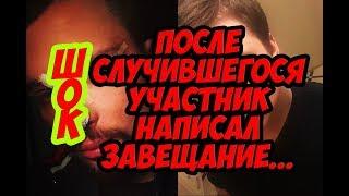 Дом 2 Новости 11 Февраля 2018 (11.02.2018) Раньше Эфира