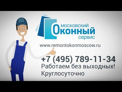 Московский оконный сервис - Промо ролик о компании