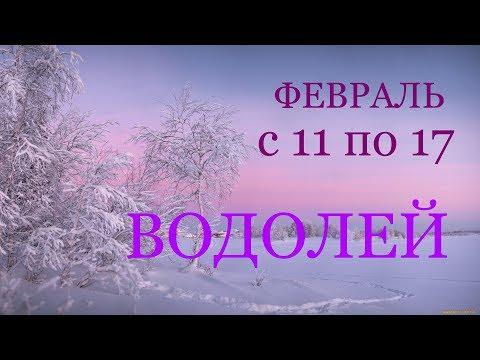 ВОДОЛЕЙ. ТАРО-ПРОГНОЗ на НЕДЕЛЮ с 11 по 17 ФЕВРАЛЯ 2019г.