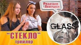 Реакция девушек - Стекло - русский трейлер 2018