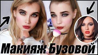 Повторяю макияж Ольги БУЗОВОЙ из INSTAGRAM| Лисса Рина