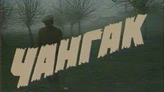 Changak (uzbek kino) | Чангак (узбек кино)