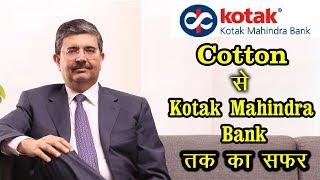 Kotak Mahindra Bank के कुछ तथ्य जो आपको नही है पता / FM News 2017