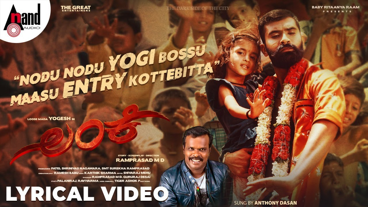 Nodu Nodu Yogi Bossu Lyrics in Kannada