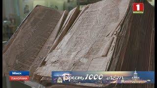 Брестская Библия: исторические факты. Панорама