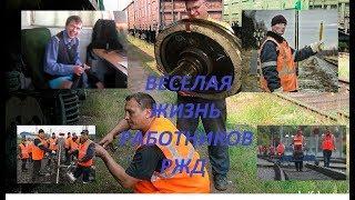 Веселая жизнь работников РЖД