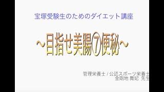 宝塚受験生のダイエット講座〜目指せ美腸⑦便秘〜のサムネイル
