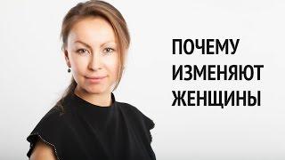 💎 Почему женщина изменила? | Академия ЛАуРА | Лорелла Гальцова