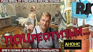 Воскресный вечер БЕЗ Соловьева. ПУТИН - не наше все!