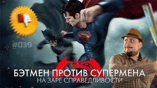 [Плохбастер Шоу] Бэтмен Против Супермена: На Заре Справедливости
