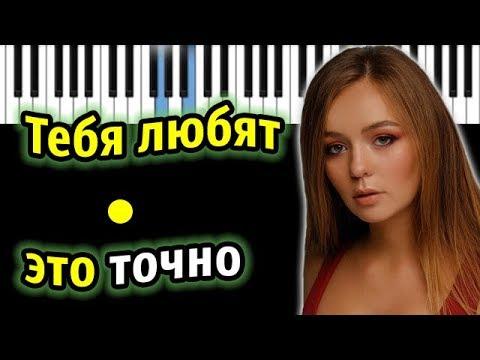 Маша Маева - Тебя любят это точно | Piano_Tutorial | Разбор | КАРАОКЕ | НОТЫ