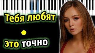 Маша Маева - Тебя любят это точно   Piano_Tutorial   Разбор   КАРАОКЕ   НОТЫ