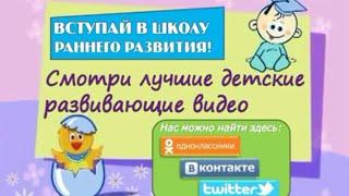 Школа раннего развития - Профессор Карапуз