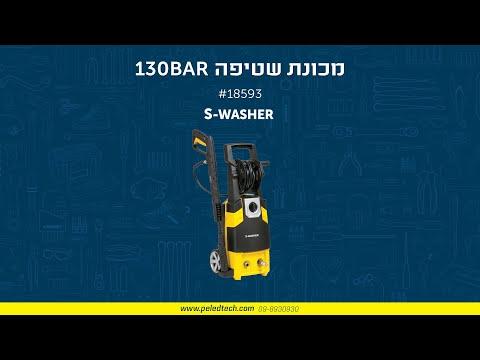 מכונת שטיפה S-WASHER 130BAR