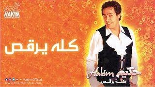اغاني حصرية Hakim - Kolo Yerkos / حكيم - كلة يرقص تحميل MP3