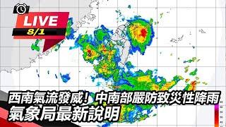 西南氣流發威!中南部嚴防致災性降雨