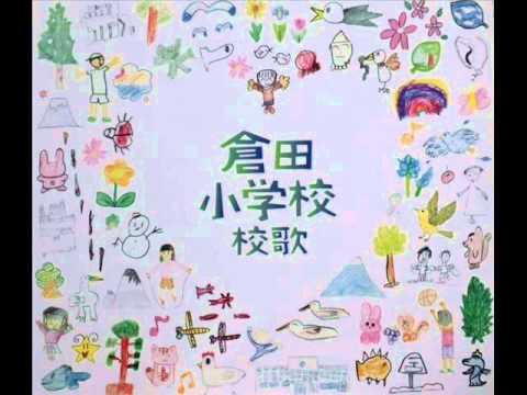 「白井貴子 / 作詞作曲」 倉田小学校校歌