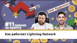 Поясни за крипту #11: Max Bit vs Олег Кудренко