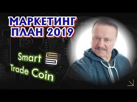Обзор маркетинг плана Smart Trade Coin. Привлекательность маркетингового плана TRADE STC 2019