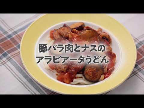 豚バラ肉とナスのアラビアータうどん
