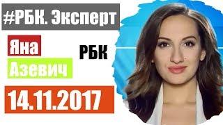 Санкции для ОФЗ. РБК Эксперт 14 ноября 2017 года