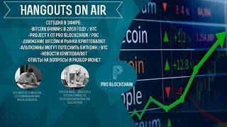 Bitcoin 64000$ в 2019 году / Project X от PRO BLOCKCHAIN / Движение Bitcoin и Рынка Криптовалют