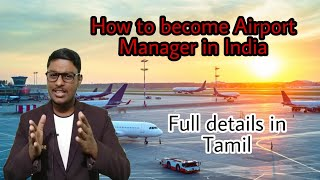 How to become Airport Manager in India | Full Details | In Tamil | Dilshan Tamil Aviation