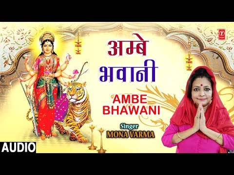 अम्बे भवानी दुर्गा तू है मेरी मइया