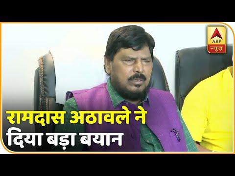 BJP-Shiv Sena के बीच चल रही अनबन पर Ramdas Athawale ने दिया बड़ा बयान | ABP News Hindi