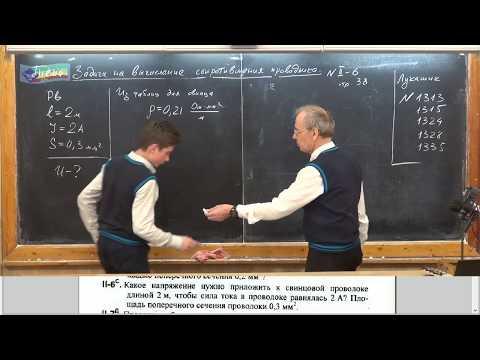 Урок 154 (осн). Задачи на вычисление сопротивления проводника - 1