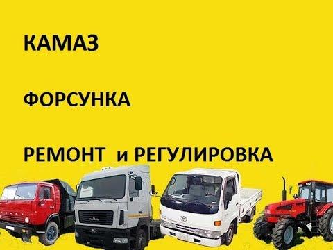 ФОРСУНКА КАМАЗ .ПРАВИЛЬНЫЙ РЕМОНТ И РЕГУЛИРОВКА