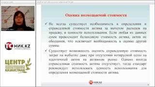 """Клуб МСФО (IAS)36 """"Обесценение активов"""""""