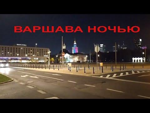 Ночная ВАРШАВА зажигает Жизнь кипит в ночном городе Польши.