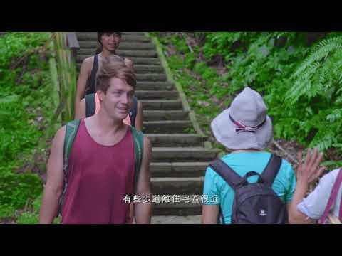你所未見的台北 山林x台北