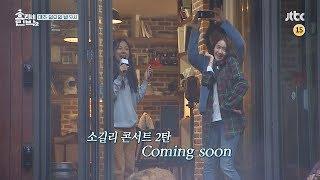 [11회 예고] 흥 자매 크로스! 소길리 콘서트 2탄 Coming Soon★