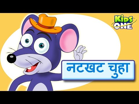 Natkhat Chuha Topiwala | Naughty Mouse | Hindi Rhymes For Children | Hindi Poem