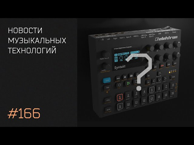 News #166 - самые интересные синтезаторные новинки лета!