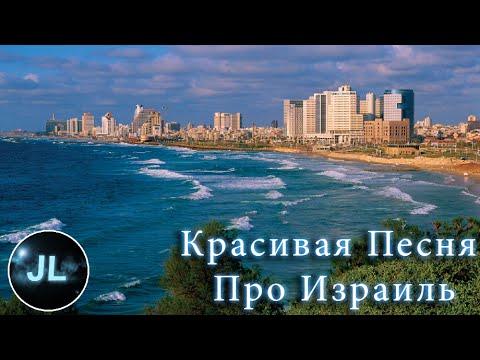 Jewish life - Красивая песня Про Израиль видео