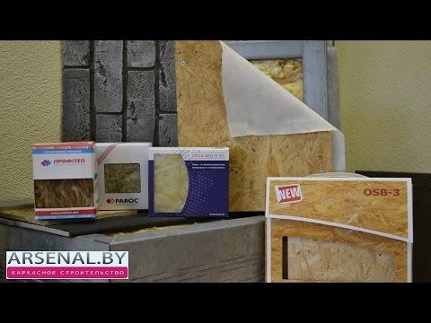 Строительные материалы, применяемые в каркасном домостроении.Из чего мы строим дом  |ARSENAL.BY