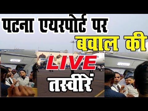 Patna Airport पर दिनभर हलकान रहे यात्री   विमान के अन्दर शुरू हो गया घमासान  