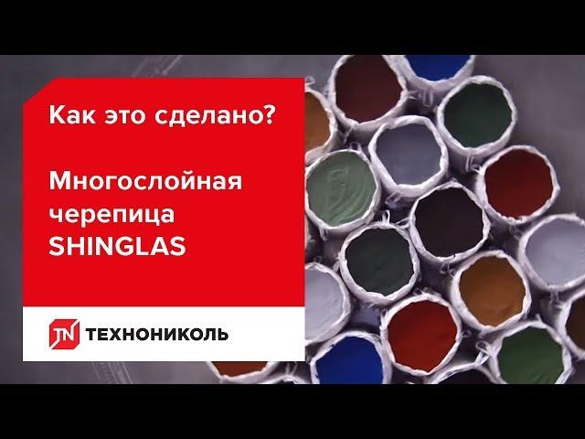 Производство гибкой черепицы ТЕХНОНИКОЛЬ