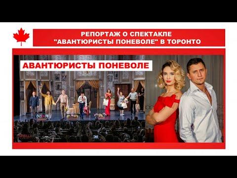 Специальный репортаж о комедии «Авантюристы поневоле»