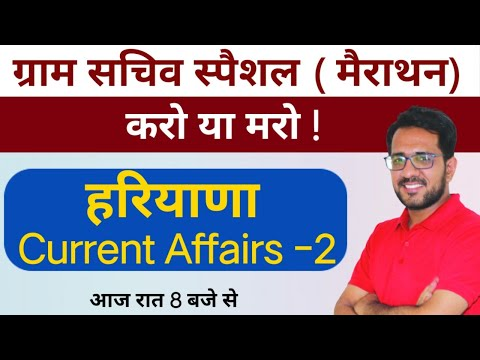 हरियाणा Current Affairs -2 (धुआँधार मैराथन  ग्राम सचिव GK)   Krishan Mohan Sir