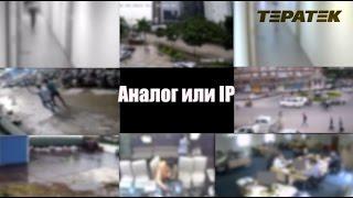 Как выбрать камеру для видеонаблюдения. Аналог или IP. Питание камер.