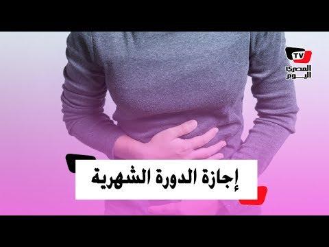 شركة مصرية تمنح النساء العاملات إجازة للدورة الشهرية