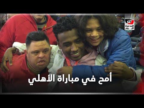 جماهير الأهلي تحاصر «أمح الدولي» لإلتقاط الصور التذكارية معه أثناء مباراتهم أمام النجم الساحلي