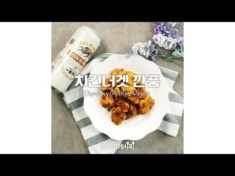 치킨너겟신분상승 ♥ 치킨너겟깐풍 [만개의레시피]