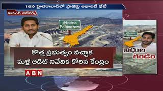 Is Centre Releases Funds to Polavaram Project? | AP Latest News | ABN Telugu