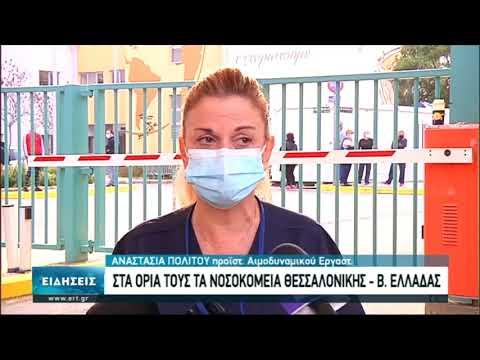 Στην εντατική τα νοσοκομεία της Θεσσαλονίκης | 10/11/20 | ΕΡΤ