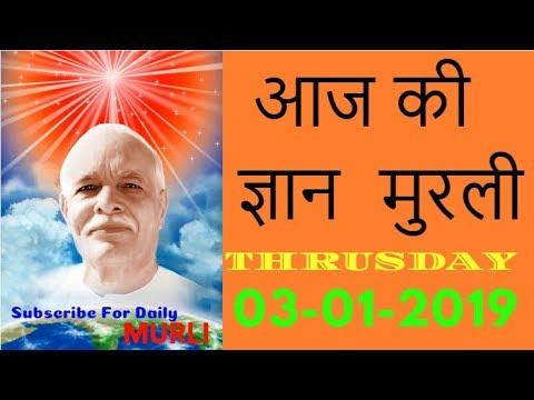 aaj ki murli 03-01-2019 l today's murli l bk murli today l brahma kumaris murli l aaj ka murli (видео)